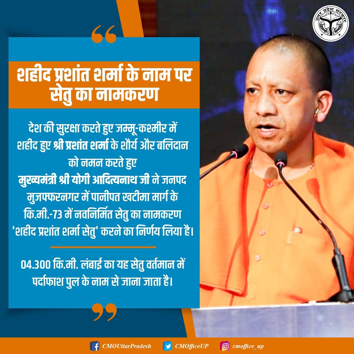 देश की सुरक्षा करते हुए जम्मू-कश्मीर में शहीद हुए श्री प्रशांत शर्मा के शौर्य और बलिदान को नमन करते हुए CM श्री @myogiadityanath जी ने जनपद मुजफ्फरनगर में पानीपत खटीमा मार्ग के कि.मी.-73 में नवनिर्मित सेतु का नामकरण 'शहीद प्रशांत शर्मा सेतु' करने का निर्णय लिया है। @spgoyal