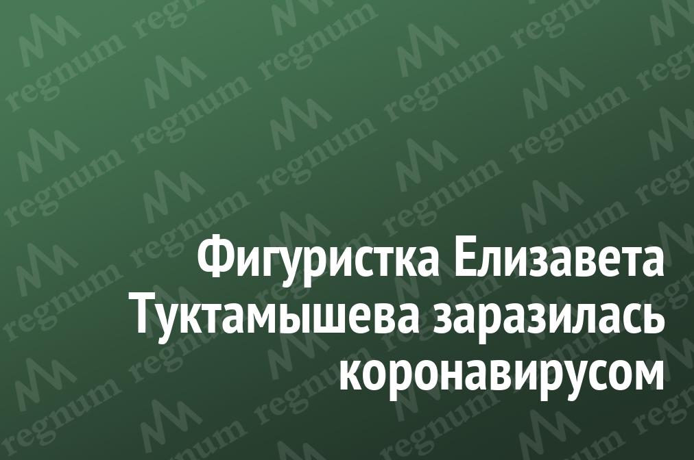 Фигуристка Елизавета Туктамышева заразилась коронавирусом https://t.co/lhniUBw4S1 https://t.co/sH41XiqpVU