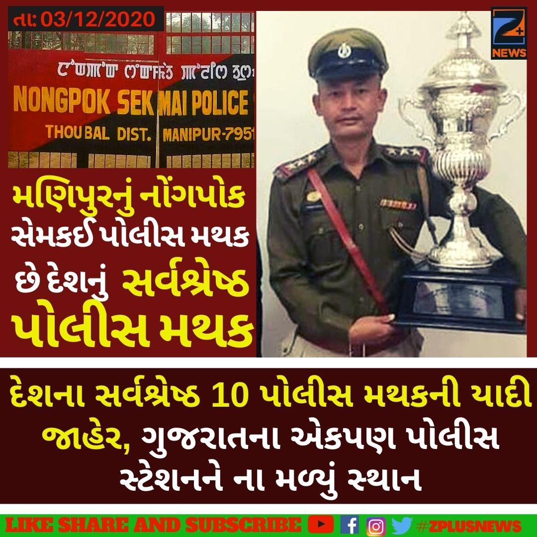 •દેશના સર્વશ્રેષ્ઠ 10 પોલીસ મથકની યાદી જાહેર •ગુજરાતના એકપણ પોલીસ સ્ટેશનને સ્થાન નહીં •મણિપુરનું નોંગપોક સેમકઈ પોલીસ મથક પ્રથમ ક્રમે  #India #top10 #PoliceStations #Manipur #Nongpok #Sekmai #topslist #fulllist #GujaratiNews #zplusnews