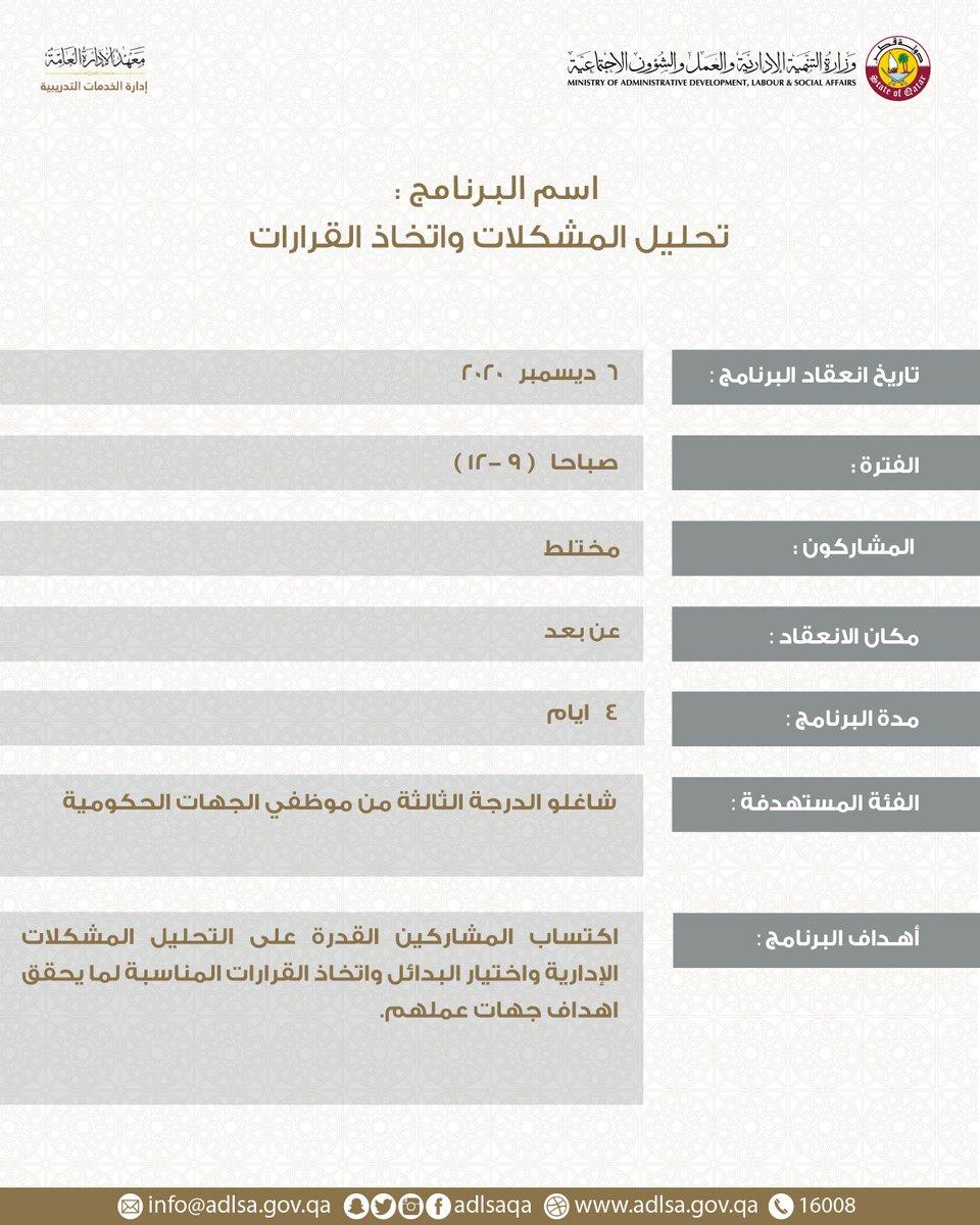 يقدم #معهد_الإدارة_العامة لموظفي الجهات الحكومية البرامج التدريبية التالية عن بعد من تاريخ 6 إلى 10 ديسمبر  2020 #adlsaqa https://t.co/J6se7hwWEO