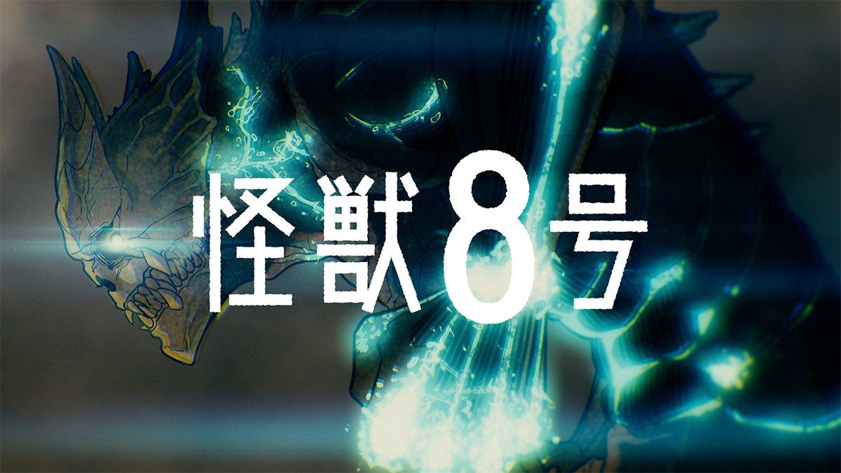 怪獣8号の単行本第1巻が発売されました!怪獣大国日本。カフカ達の活躍を単行本でもぜひ!よろしくお願いします!#怪獣8号#ジャンププラス