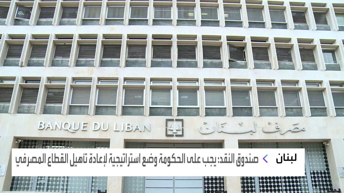 #صندوق_النقد_الدولي: ملتزمين بمساعدة #لبنان في تنفيذ الإصلاحات الاقتصادية ويجب على الحكومة وضع استراتيجية لإعادة تأهيل #القطاع_المصرفي  #البنوك #الأسواق_العربية