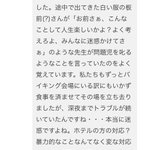 201203-18 reply to mask_passenger a/o jal08674283(2)