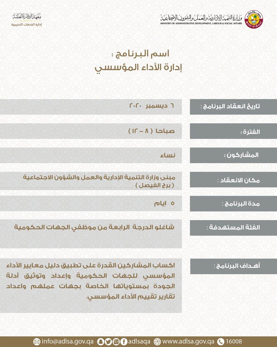 يقدم #معهد_الإدارة_العامة لموظفي الجهات الحكومية البرامج التدريبية التالية في مقر الوزارة من تاريخ 6 إلى 10 ديسمبر  2020 #adlsaqa https://t.co/yciLUkY5JE