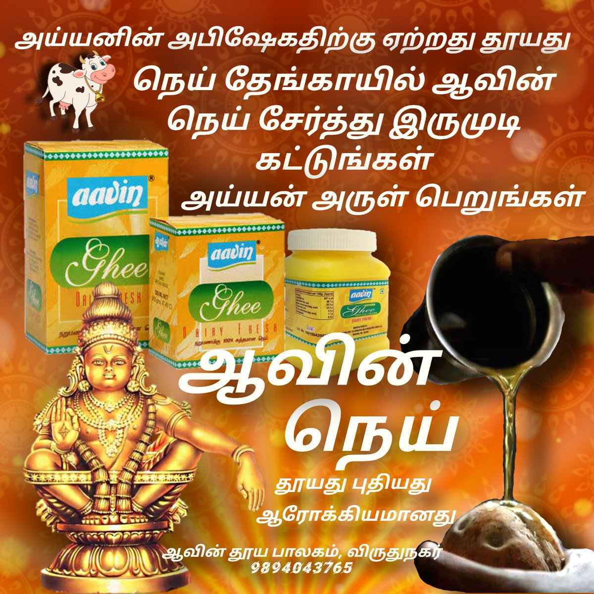 #aavin_fresh_milk_stall #virudhunagar #aavin #aavin_ghee #ghee #irumudi #இருமுடி #தேங்காய் #அபிஷேகம் #சபரிமலை #ஐயப்பன் #sabarimala #ayyappan https://t.co/PKVaGiYIED