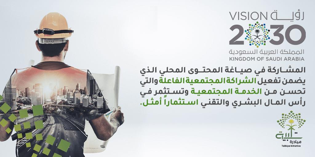 المشاركة في صياغة المحتوى المحلي الذي يضمن تفعيل الشراكات المجتمعية الفاعلة والتي تحسن من.. #رؤية_السعودية_2030 #تلبية #توعوي #استثماري #مبتكر #رؤية_بلا_حدود #الذكري_السادسة_للبيعة  #G20SaudiArabia #السعودية_ترحب_بقادة_العشرين  #مجموعة_العشرين_في_السعودية