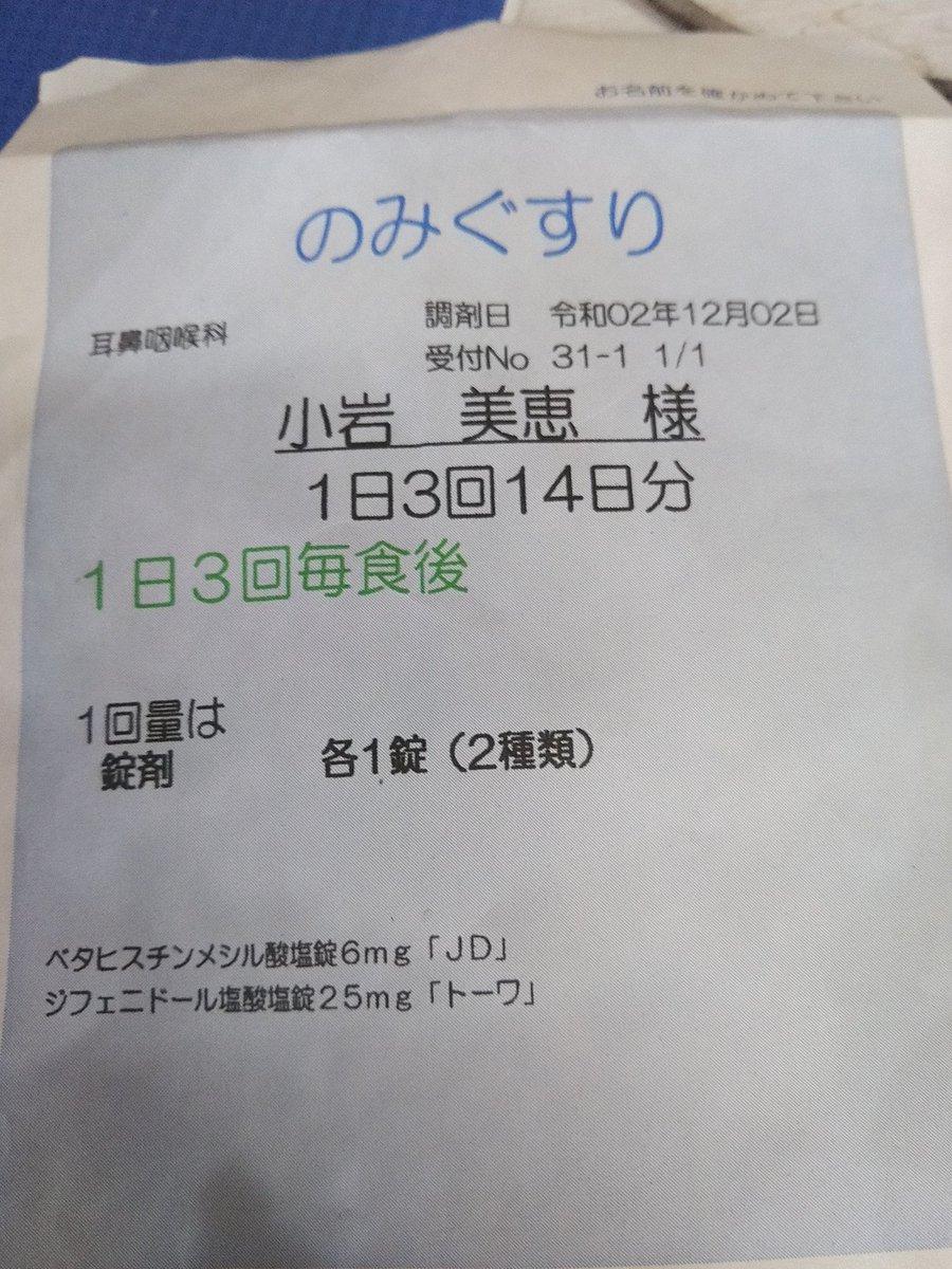 メシル 6mg jd ヒス チン 酸 ベタ 塩 錠