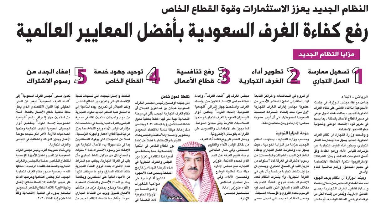 #الاقتصاد   رفع كفاءة #الغرف_السعودية بأفضل المعايير العالمية .. والنظام الجديد يعزز الاستثمارات وقوة #القطاع_الخاص      #صحيفة_البلاد