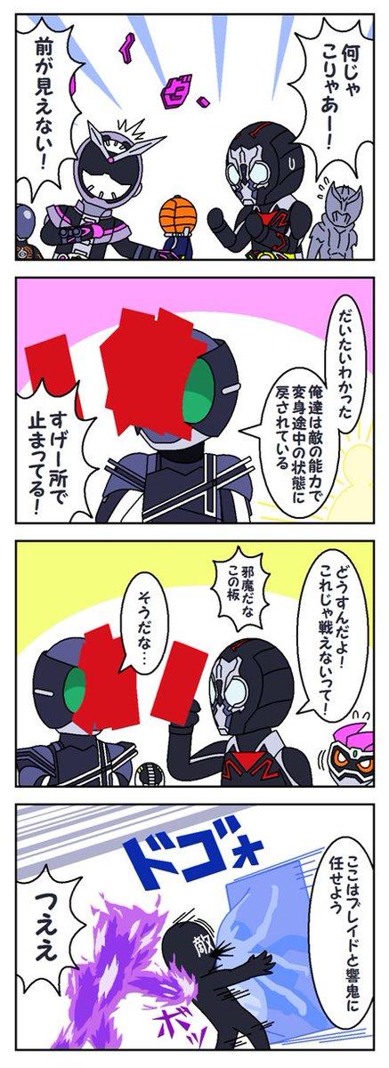 仮面ライダーが変身途中で固定される漫画