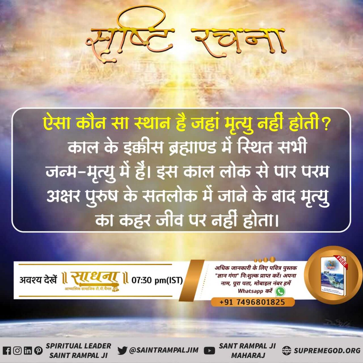 #ThursdayThoughts  Do you know which place where birth and death do not happen? For more information, see:  Sadhana tv 7:30 pm.