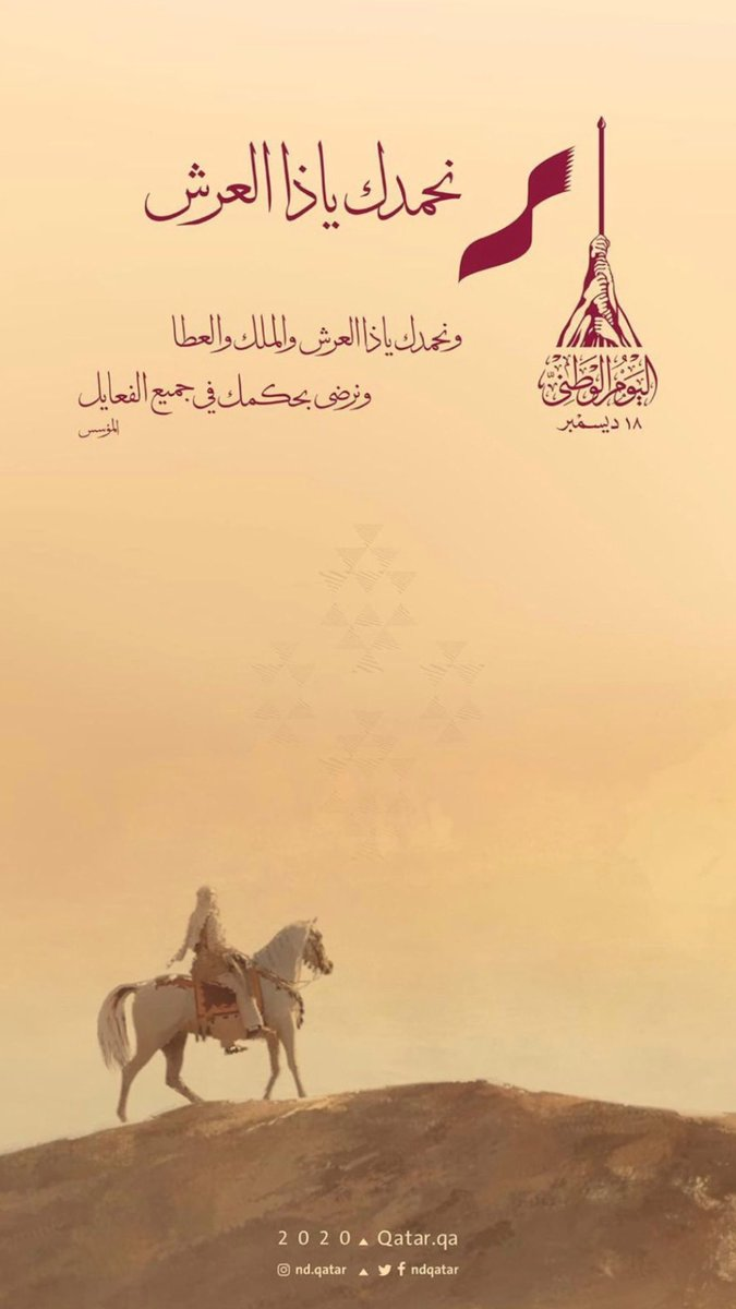 نحمدك_يا_ذا_العرش  شعار #اليوم_الوطني القطري