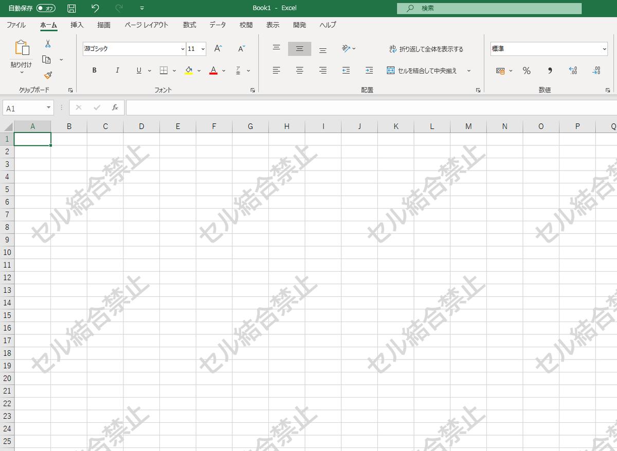 Excelの「背景」機能の正しい使い方がわかった!!