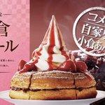 12月4日、『小倉ノワール』がコメダ珈琲店にて新発売。