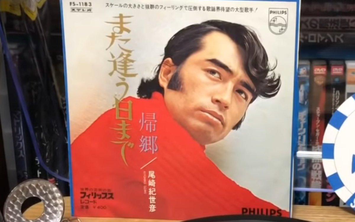 1971年のレコード大賞受賞曲ですね👏👏 何か、日本人離れしたような歌い方に聴こえたのですが、生まれは神奈川県とのこと😮  レコード大賞受賞曲は、ブル•コメ、黛ジュンさん、Winkに続き、4曲目の歌唱でした🎤 まだまだ歌えそうな曲があるので、これからも色々と聴いて行こうと思います😉 https://t.co/HD6rRTfqxv