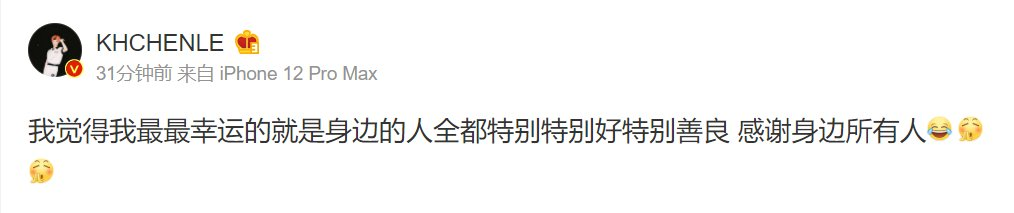 """[ WEIBO ] 03.12.2020  #CHENLE's Weibo Update  """"I think the luckiest thing about me is that the people around me are all very, very nice, very kind, thank you for everyone around me😂🙏🙏""""  #NCT #NCTDREAM   Translated by @NCT_India_   📌https://t.co/fl8hdI5q7t? https://t.co/eh0T8EEKK7"""