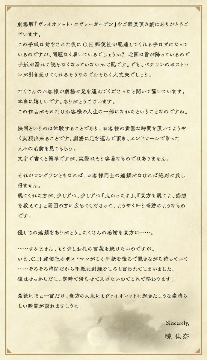 『劇場版 #ヴァイオレット・エヴァーガーデン』ロングラン感謝に寄せて、原作者・暁佳奈さんからお手紙を頂きました✉ スタッフトークでは一部抜粋してお届けしました!#VioletEvergarden
