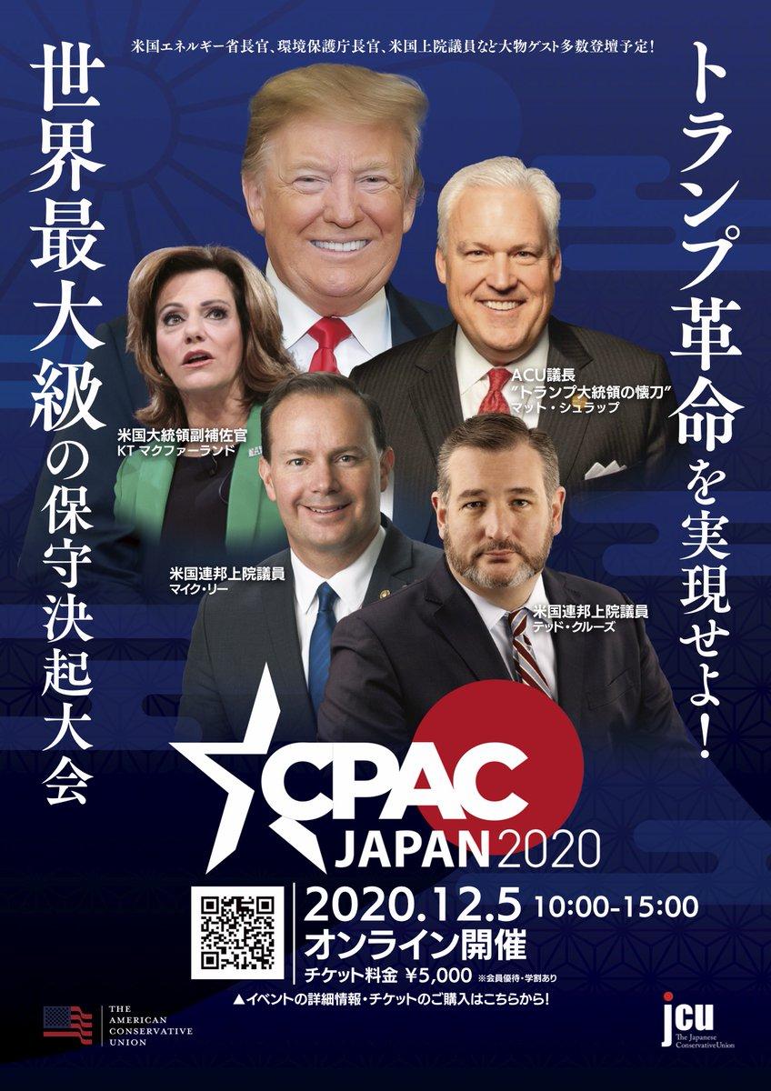 CPAC JAPAN、開催まであと2日!!皆様のご参加を心よりお待ちしております。チケット購入はこちらから↓◆開催日時: 2020年12月5日(土) 10:00-15:00◆参加費: 5,000円ご質問は、#CPACJAPAN のハッシュタグをつけて投稿下さい! LIVE配信にてお答えします!#CAPACJAPAN