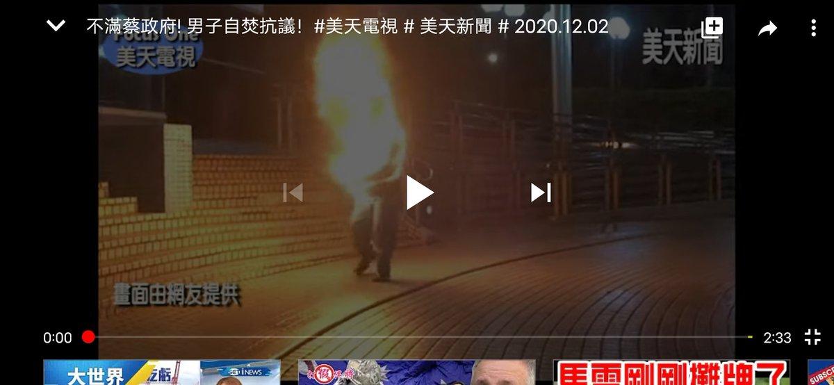 @iingwen 可憐的阿伯,為了捍衛臺灣新聞自由,在中天新聞門口自焚抗議蔡政府。 https://t.co/LE37d7yAsQ