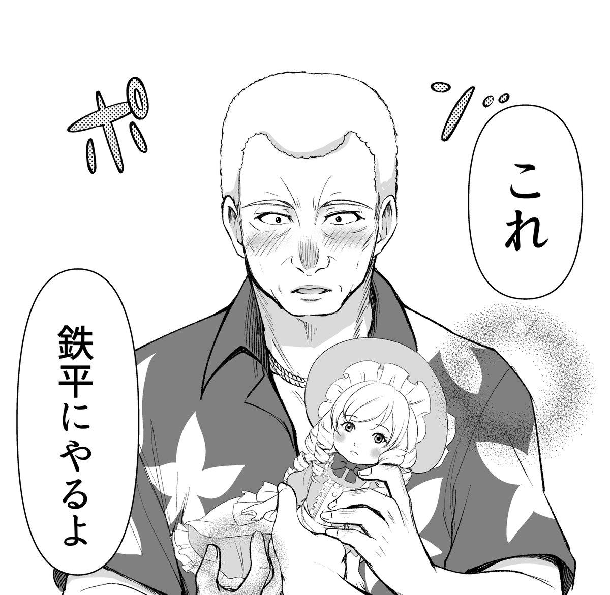 祟騙し編其の弐…あぁあぁぁ……沙都子ぉぉ😭これは完全に鉄平に人形を渡すルートに入りましたね……頼むぞ圭一#ひぐらし #ひぐらしのなく頃に業