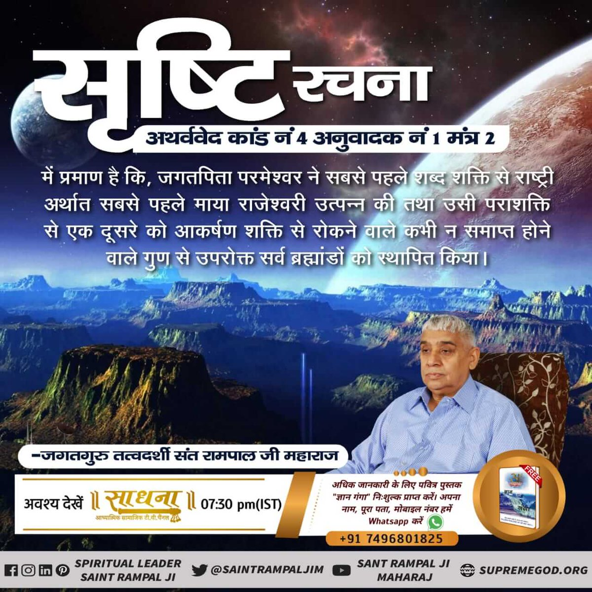 #GodMorningThursday #thursdaymorning Human life has been given to us to do worship of Supreme God Kabir Sahib. The sole aim of this human life is to achieve liberation.  Watch Sadhna channel 7, 30 p m @SaintRampalJiM