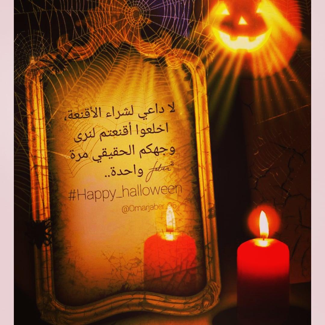 #HappyHalloween #happy_halloween #HappyHalloween2020 #البربارة #عيد_البربارة #عمر_جابر #لبنان #لبنان_ينتفض