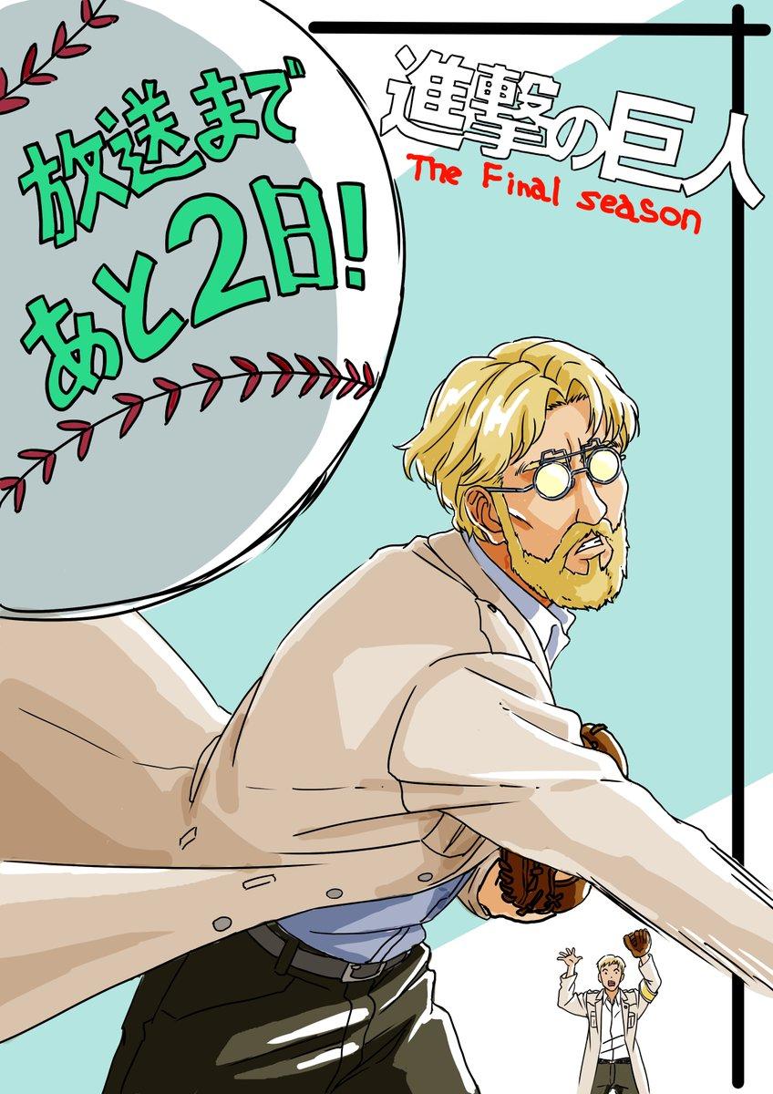 【放送まであと2日!】「進撃の巨人」The Final Seasonの放送まであと2日!制作スタッフによるカウントダウンイラストを公開!NHK総合にて、12月6日(日)24時10分より放送開始!お楽しみに!(illustration:総作画監督・新沼大祐)#shingeki