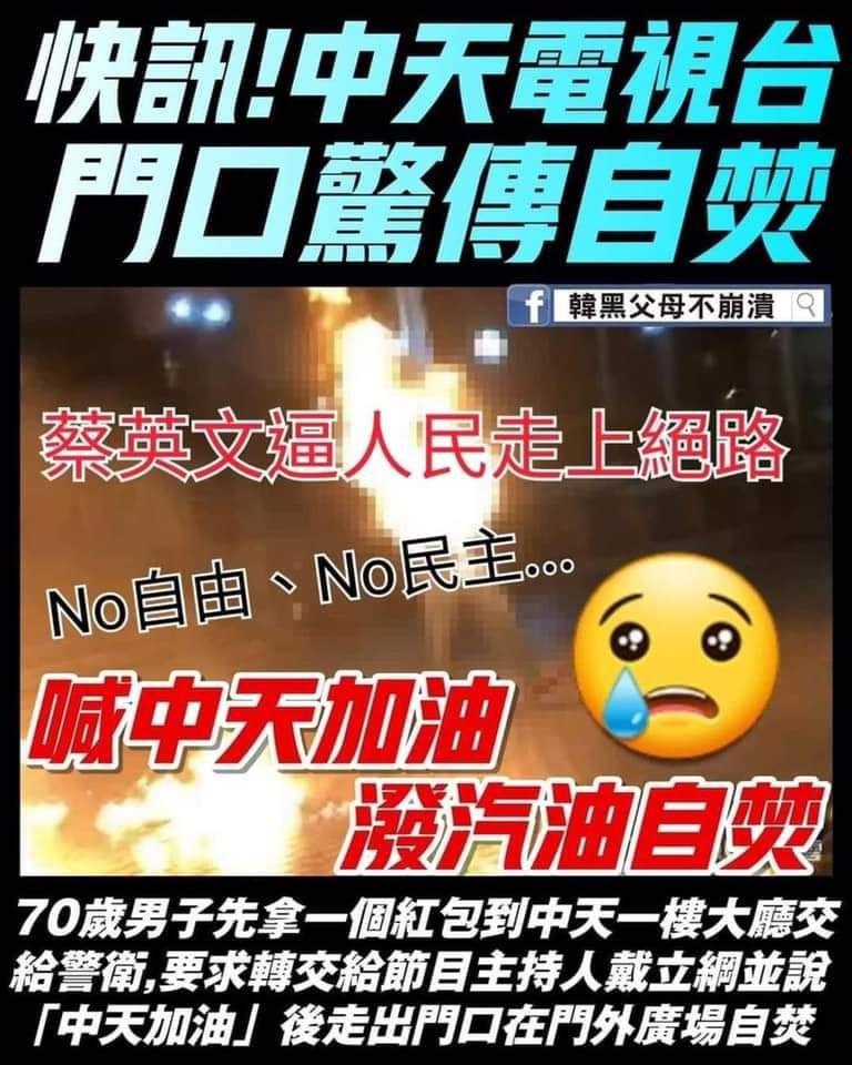 @l_warwot @AUSDM1 @iingwen 這個伯伯抱著多麼悲痛的決心要做這種事情,民進黨蔡英文看到了嗎?剝奪百姓最愛看的中天新聞,又要逼百姓吃有毒的毒豬,還得用巨額向美國買殘破軍事裝備  台灣人民死活也不顧,還好意思做長臂猿向香港的黑暴們提供金錢上的支援?做美國犬真的令你很榮華富貴嗎?  https://t.co/0G5n1aMl1b https://t.co/IeD4QAVgJf