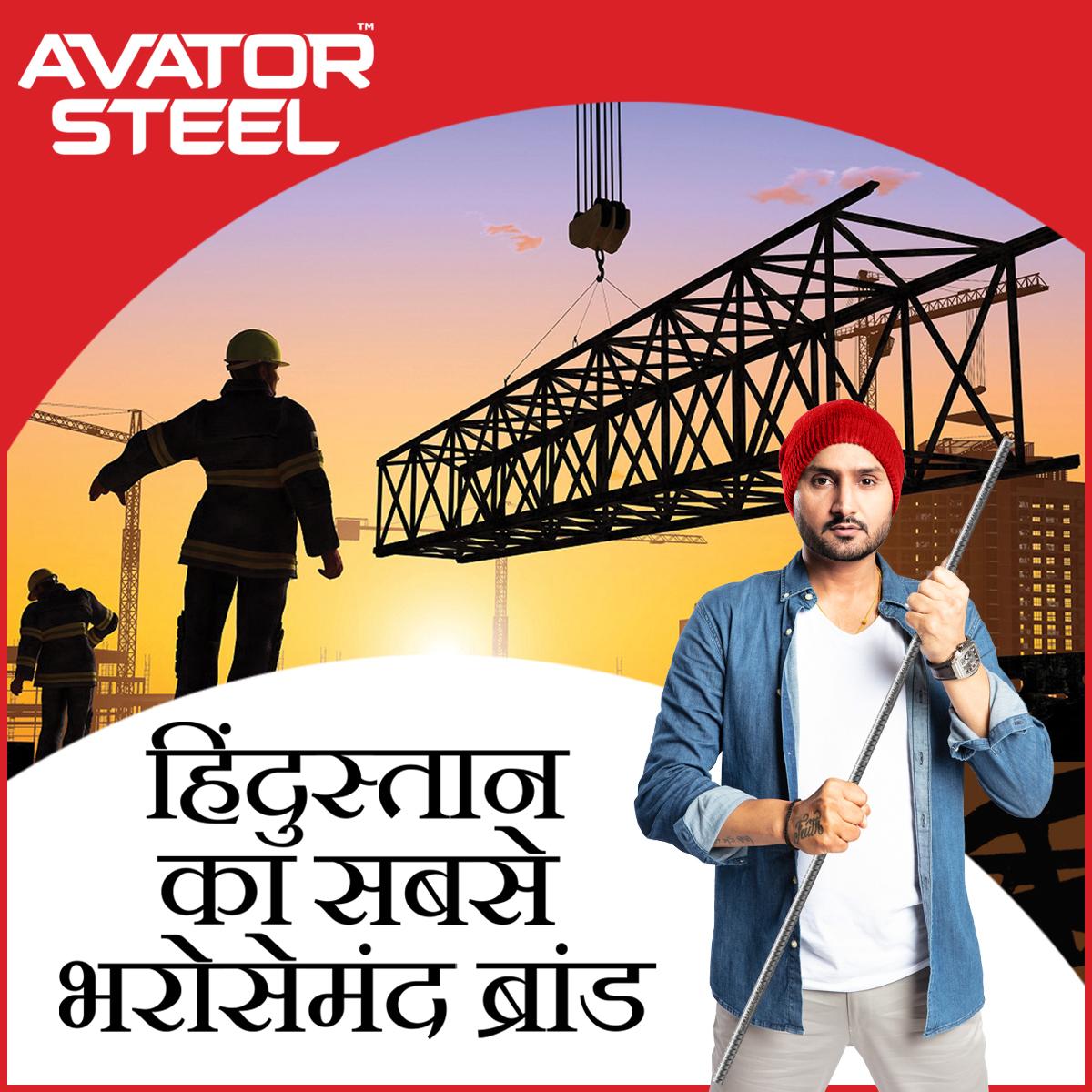 घर का सुरक्षा यानी परिवार का सुरक्षा। Avator Steel घर को दे अंदरूनी शक्ति।  #AvatorSteel #HarbhajanSingh   @harbhajan_singh