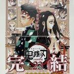 【鬼滅の刃】23巻書店用ポスターを3名にプレゼント!その内容がこちら!