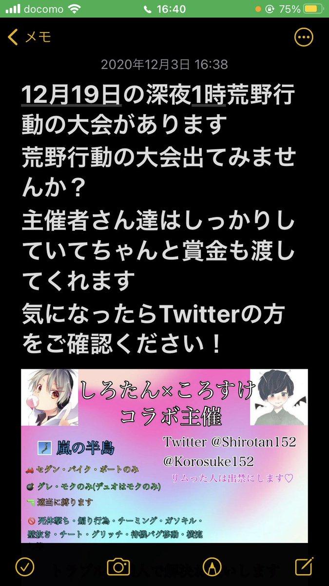test ツイッターメディア - #拡散#荒野行動大会 https://t.co/N5ngfaEcau