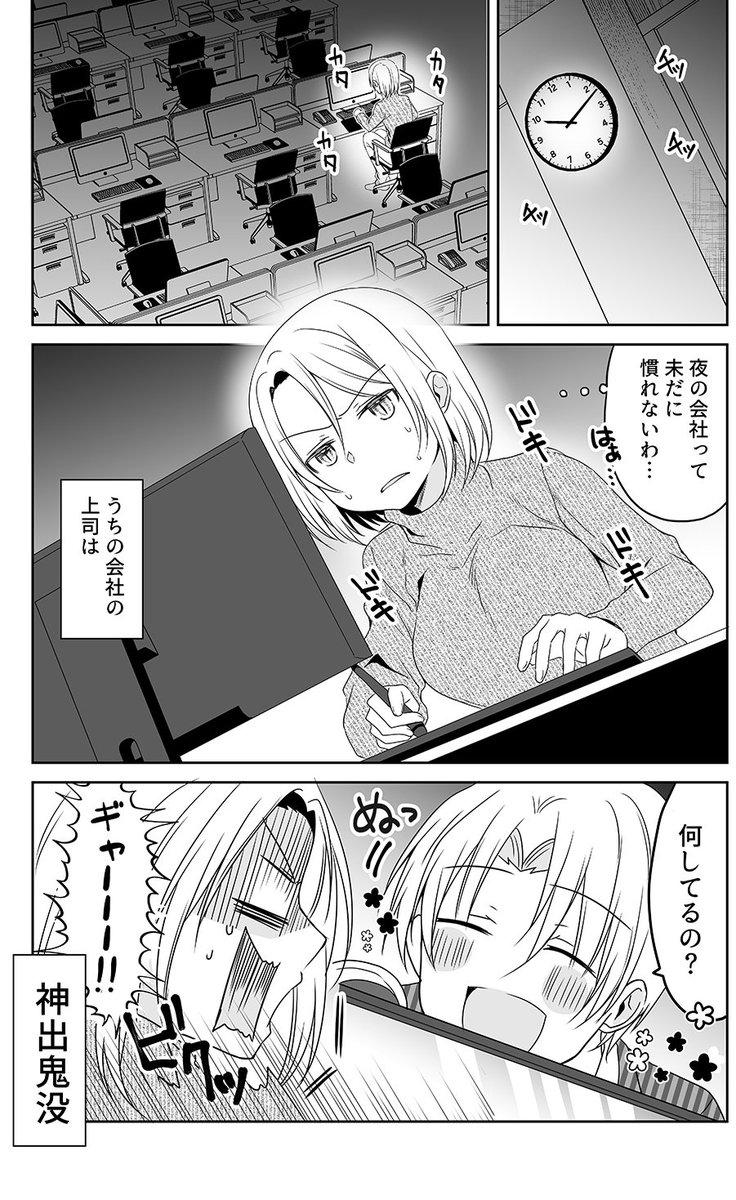 早川さんと残業の話(1/2)