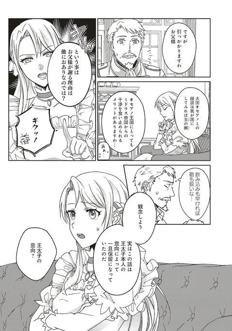 姫君 の こじらせ 王 と 太子 約束