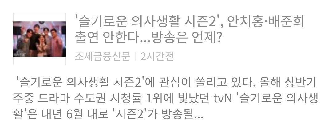 No Ahn Chihong and Bae Jun Hui on Hospital Playlist Season 2, when will be its broadcast? LMAOOO.. pain.