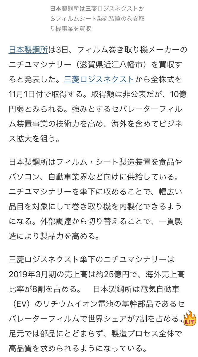 株価 所 日本 製鋼