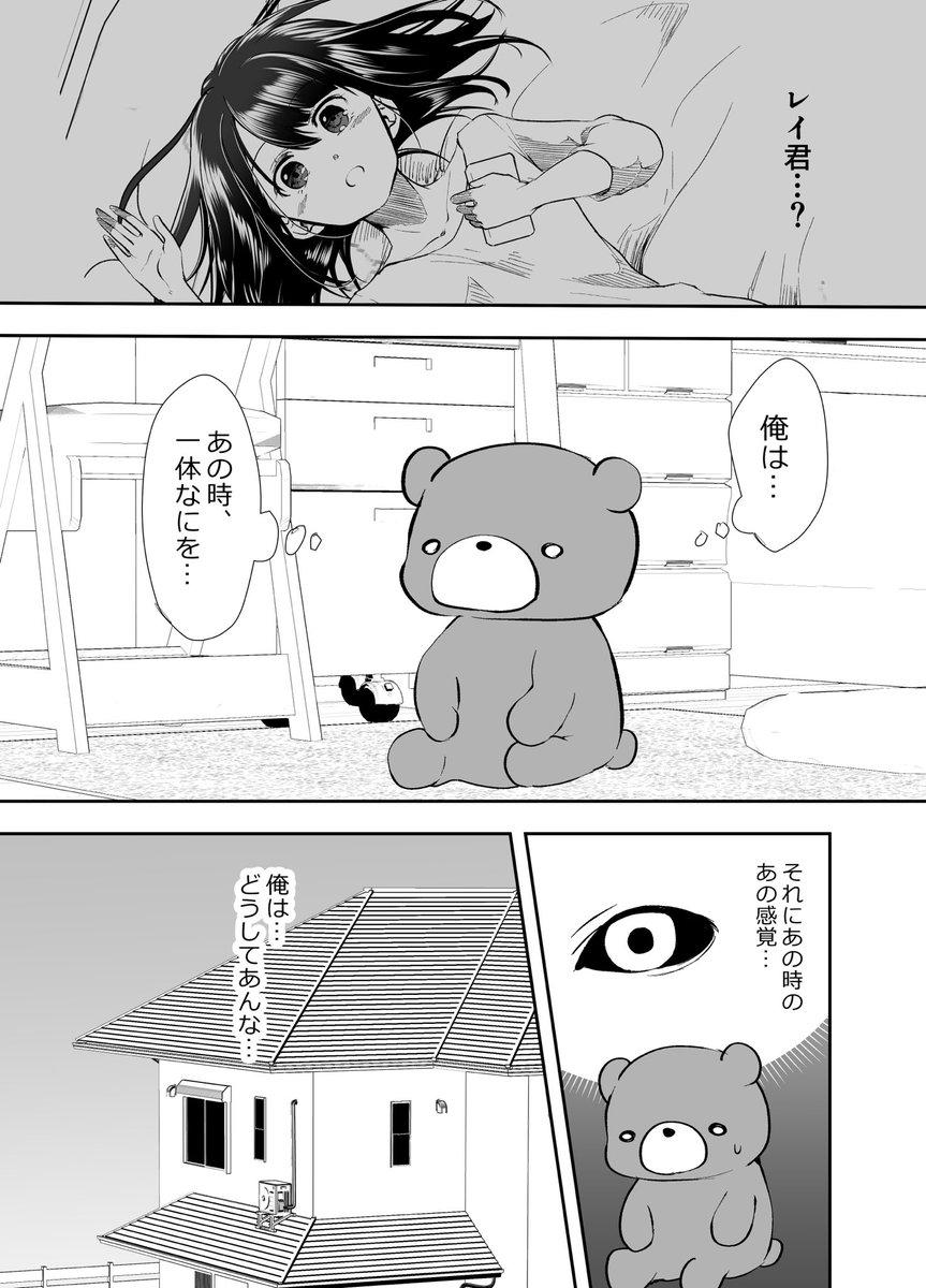 ヤンデレ彼女のお母さんが帰ってくる話【前編】