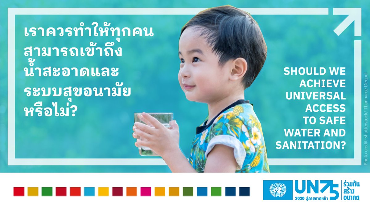 🚰 Should we achieve universal access to safe water & sanitation? 🙋 The United Nations needs to hear from you!  📝 Complete the 1-min #UN75 survey ➡️   #GlobalGoals @UNThailand @WB_AsiaPacific