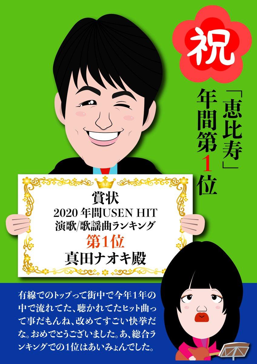 おお、真田ナオキくん快挙! 日本レコード大賞新人賞受賞に続き、有線ヒット演歌/歌謡曲ランキングで「恵比寿」が年間トップ!これは歌手冥利に尽きる喜びではないかと。 この調子で来年2月リリースの新曲「本気(マジ)で惚れた」で一層の飛躍を期待したいと思っとります。 おめでとうございました! https://t.co/bfUPJVeveC