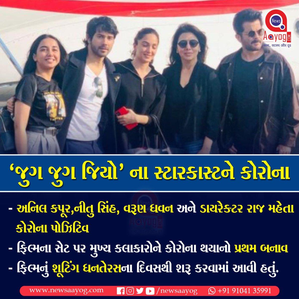 #BreakingNews : 'જુગ જુગ જિયો' ના સ્ટારકાસ્ટને  કોરોના  * વધુ માહિતી માટે  Join our WhatsApp Group :    #Bollywood #BollywoodActors #AnilKapoor #NeetuSingh #VarunDhawan #FilmShooting #LatestNews #OnlineNews #NewsAayog
