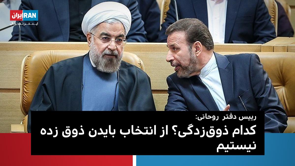 محمود واعظی، رییس دفتر #حسن_روحانی، در پاسخ به سوال تسنیم درباره «ذوقزدگی» دولت از انتخاب جو بایدن گفت: «کدام ذوقزدگی؟ از ابتدا اعلام کردیم که موضع ما نسبت به #آمریکا و کشورهای دیگر روشن است و هیچ تغییری نمیکند. همواره گفتهایم که آنها باید موضع خود را نسبت به ما تطبیق بدهند.»