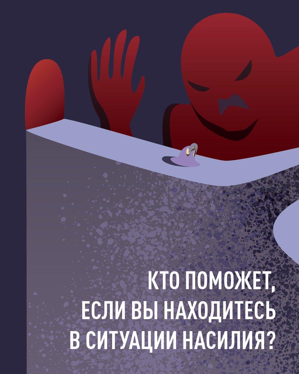 💔 Кто может помочь жертвам домашнего насилия? @USAIDKG  и ОФ