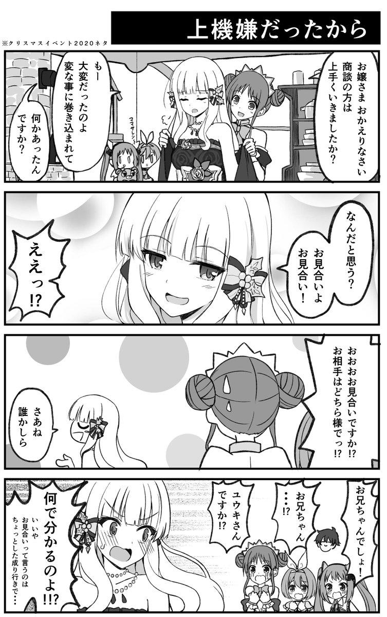お見合いパーティから帰ってきたサレン【プリコネ漫画】