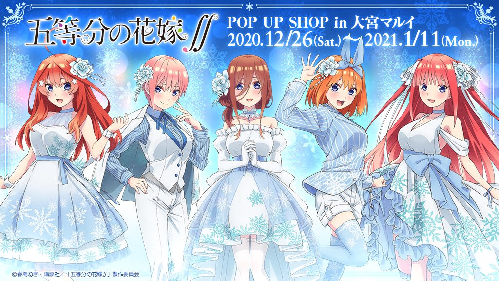 イベント 分 五 等 の 花嫁 『五等分の花嫁』スペシャルイベントが約1年の延期。2021年4月18日に振替公演