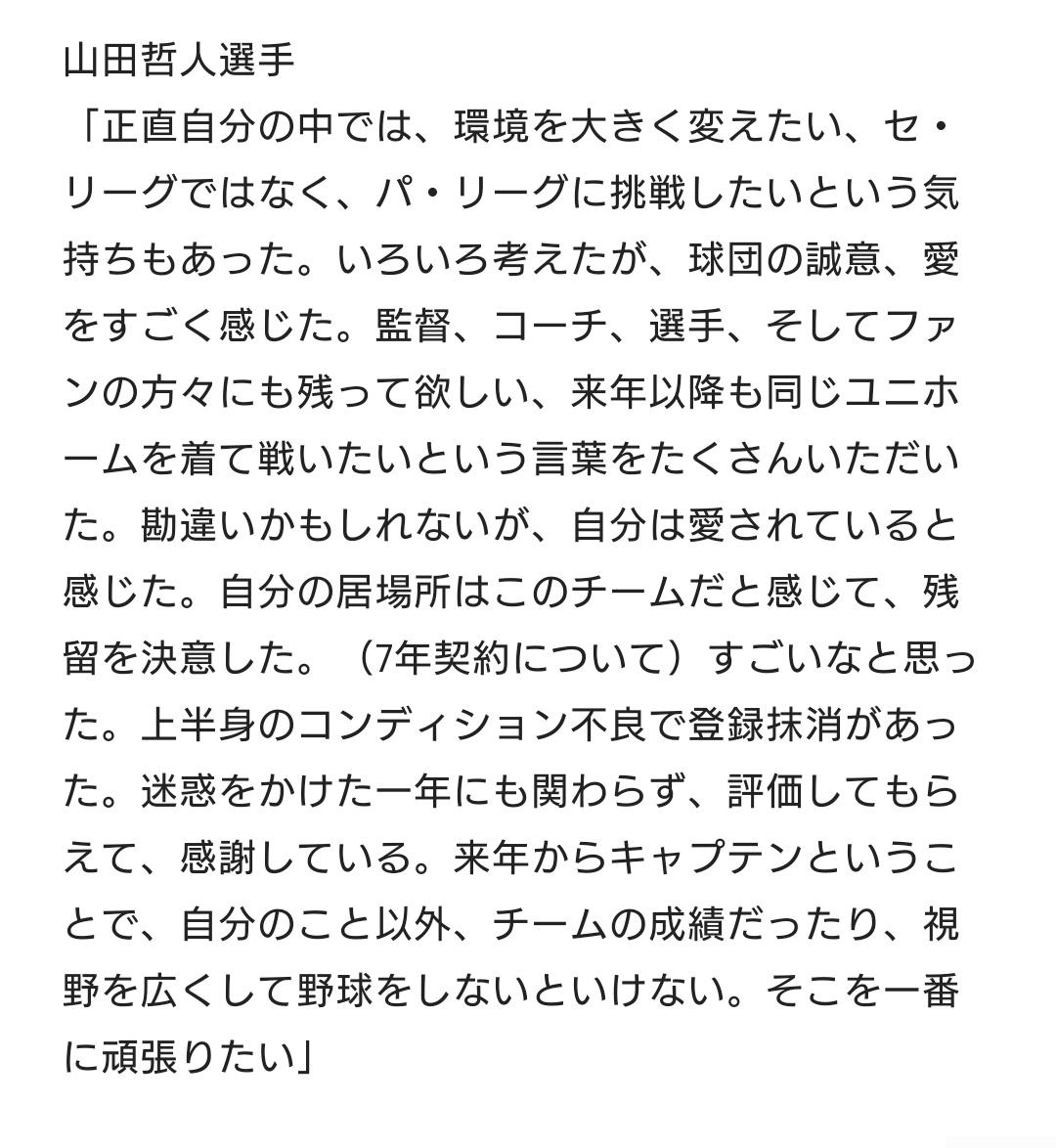哲人 移籍 山田