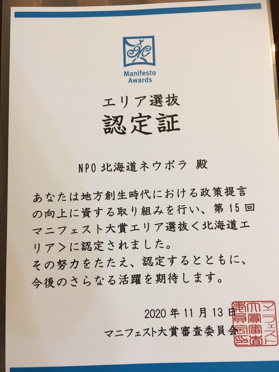 Tweetanna meán le NPO北海道ネウボラ (@neuvolasapporo) | Twitter