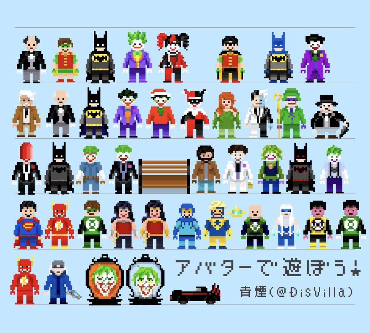 #HUO1 、一般参加もいっぱい楽しみたい!!オフラインのイベントの時にオシャレするように、痛バで推しを主張するように、お祭り気分で楽しみたい!!そんなわけでバットマン、ジョーカー、スーパーマン他、遊べるアバターいっぱい作ったから使って!!