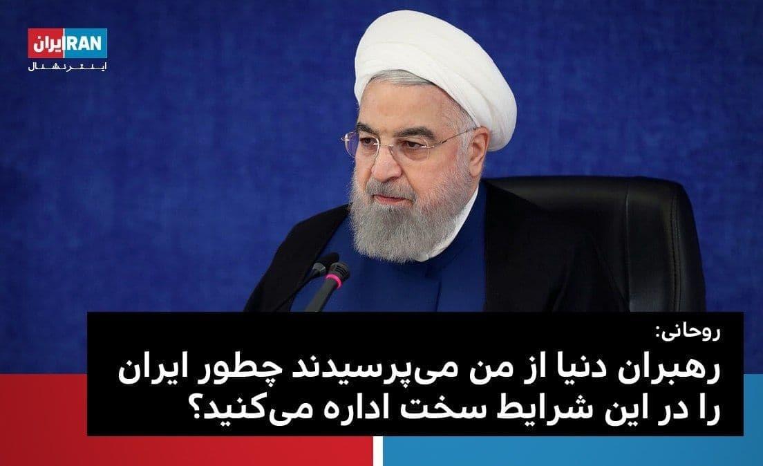 #فوری   یک فلج مادرزاد به وسیله حسن روحانی شفا یافت.  خانواده این شخص گفته اند هنگامی که حسن روحانی مشغولِ سخنرانی بود، این فرد بلند شده و تلویزیون را خاموش کرده است! #حسن_روحانى #دروغ13