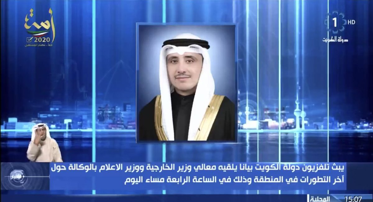 BREAKING   #Kuwait TV to broadcast a statement by the country's foreign minister at 1300GMT (in 30mins).   The statement will reveal what developments have been made with regards to the #GCC crisis   #Qatar #Qatar2022