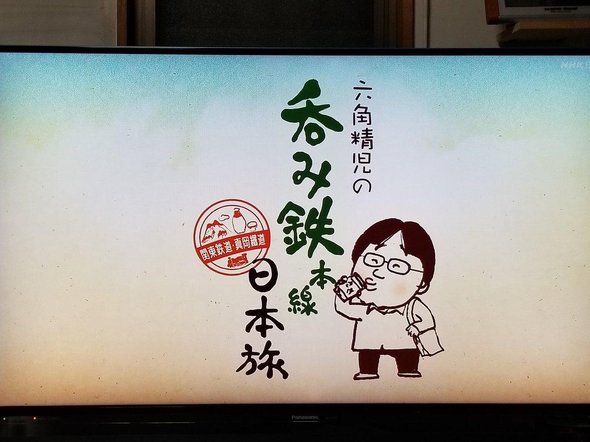 旅 日本 呑み 本線 鉄