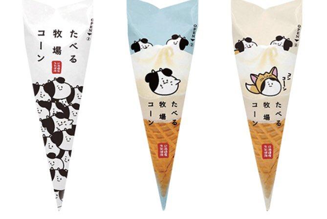 12月8日よりファミリーマートから、たべる牧場ミルクカップがコーンアイスになった「たべる牧場コーン」が新発売されます✨