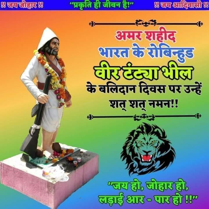 देश के महान वीर अमर शहीद #रॉबिनहुड_टंट्याभील जी को उनके बलिदान दिवस पर कोटिशः नमन करते हैं🙏🙏💐💐 #RobinHood #fridaymorning
